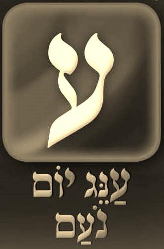 La letra hebrea Ayin - símbolo cabalístico de la Providencia divina