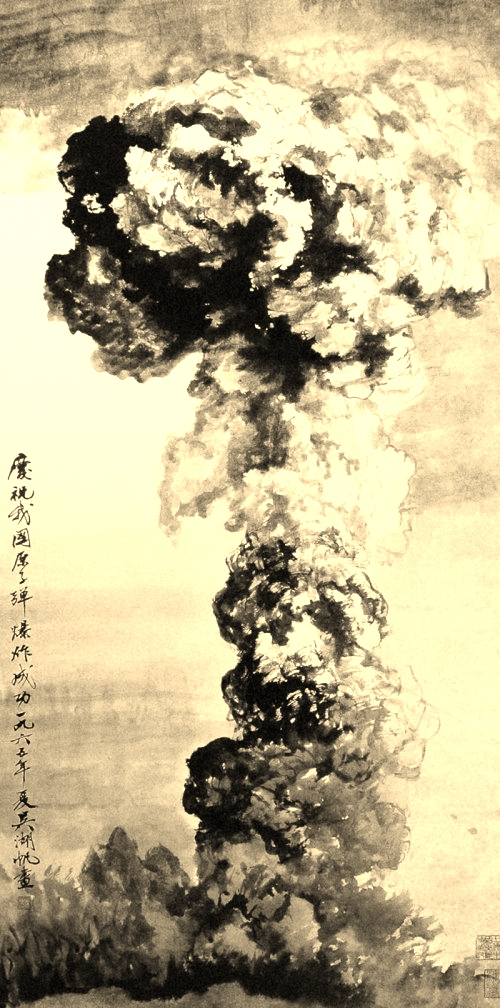 wu-hufan-1965-celebrate-the-success-of-our-glorious-atomic-bomb-explosion1